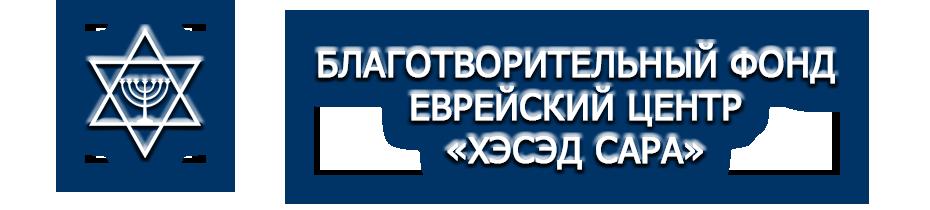 """БФ Еврейский центр """"Хэсэд Сара"""""""